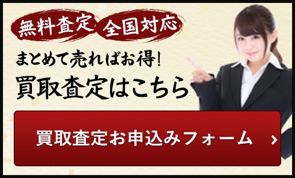 買取査定お申込みフォーム