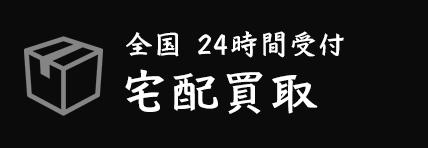 宅配買取全国対応送料無料 日本古来の文化・伝統的な物 刃物買取専門店